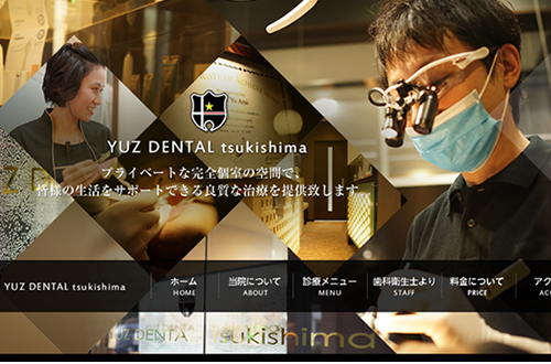 YUZ DENTAL 月島